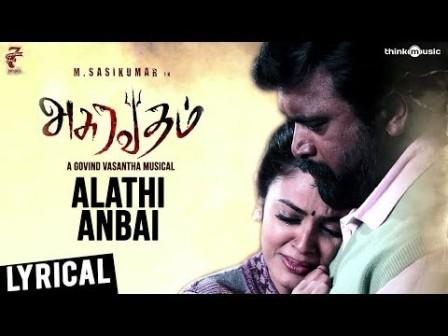 """Asuravadham Movie """"Alathi Anbai"""" Song Lyrical Video"""