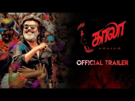 KAALA Movie Official Trailer
