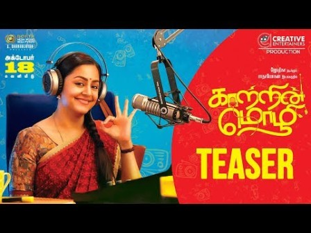 KAATRIN MOZHI Movie Teaser