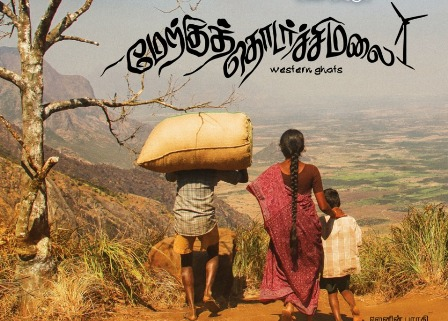 Merku Thodarchi Malai Movie Poster