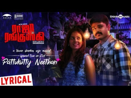 "Raja Ranguski Movie ""Pattukutty Neethan"" Lyrical Song Video"