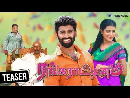 Rangaraatinam Tamil Movie Teaser