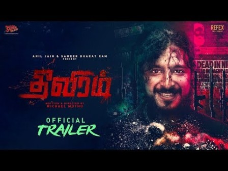 Theeviram - Official Trailer