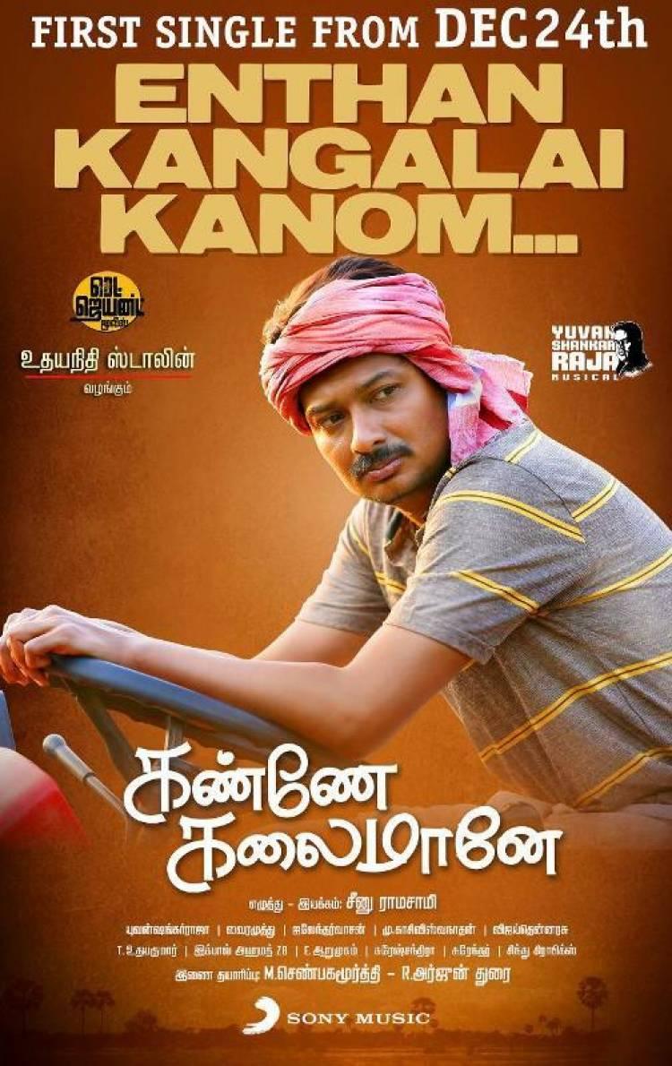 """""""Enthan Kangalai Kanom"""" first single from Kannae Kalaimaanae"""