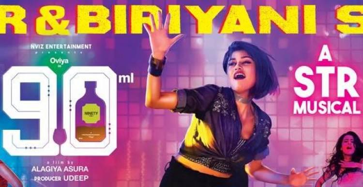 Enjoy Beer & Biryani with Oviya with 90 ml