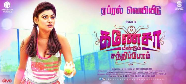 """Ganesha Meendum Santhipom"" Movie Latest Update"