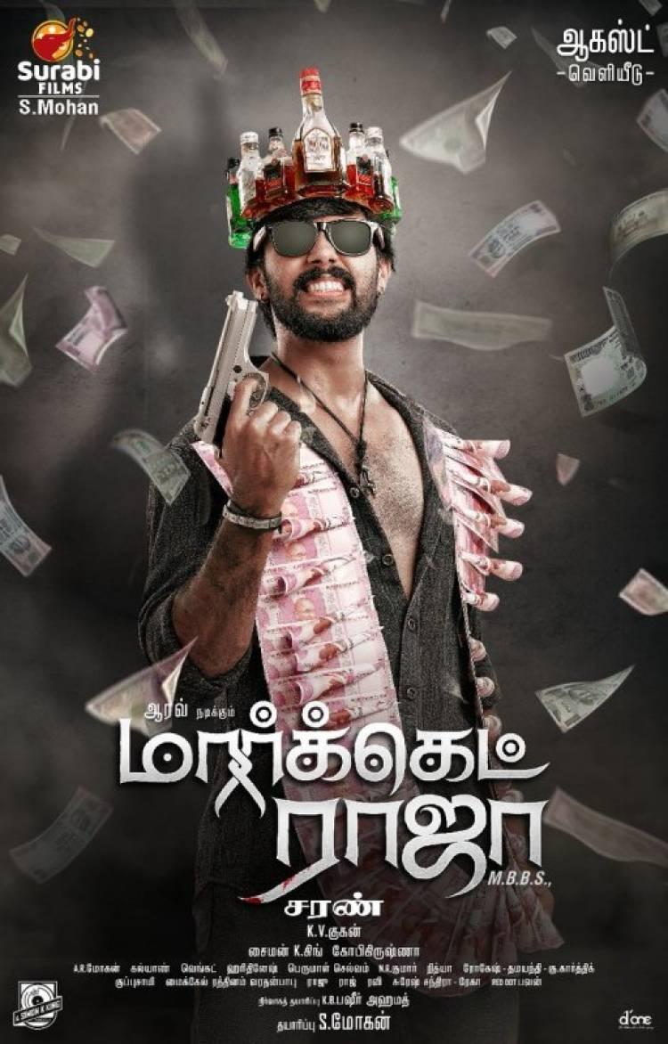 "Arav's ""Market Raja MBBS"" Second Look Poster"