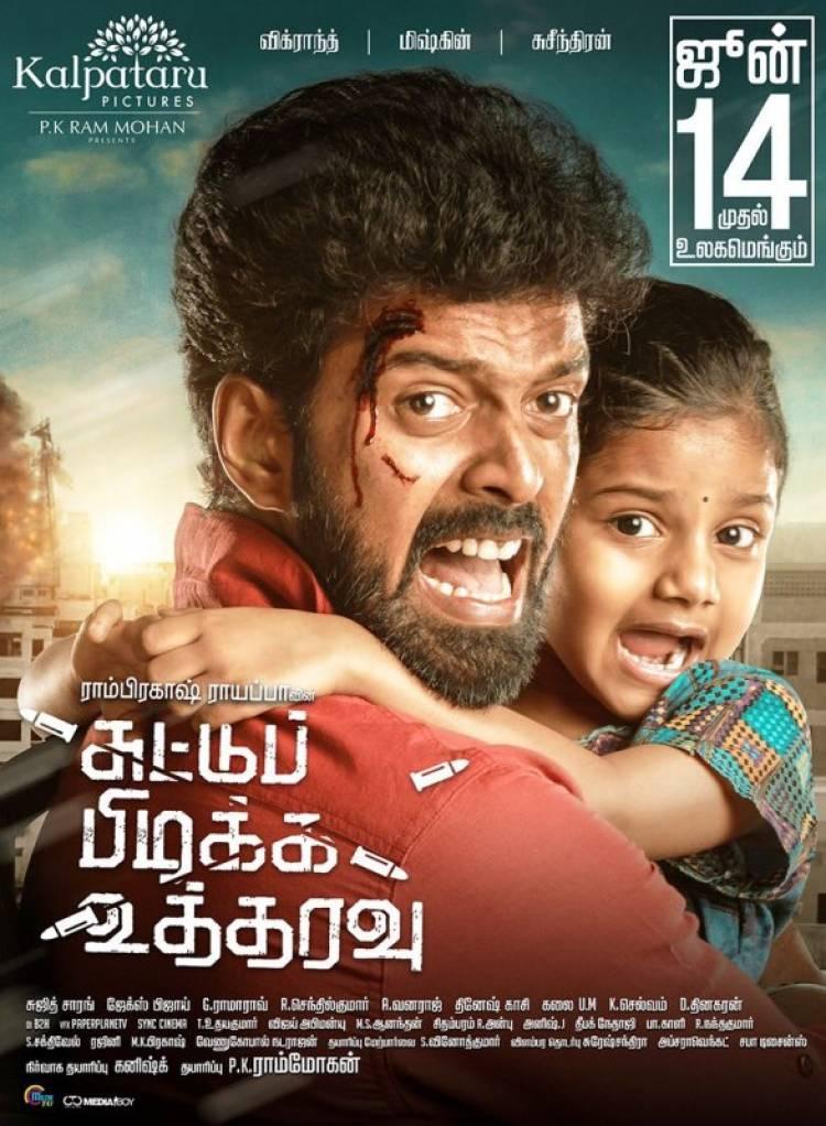 """""""Suttu Pidikka Utharavu"""" Movie New Poster"""