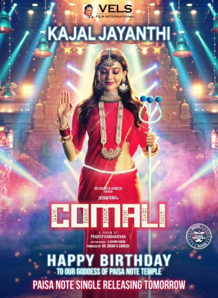 "COMALI Team Celebrates ""KAJAL JAYANTHI"""