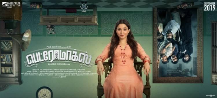 தமன்னாவின் திகிலான நகைச்சுவை திரைப்படம் 'பெட்ரோமாக்ஸ்'