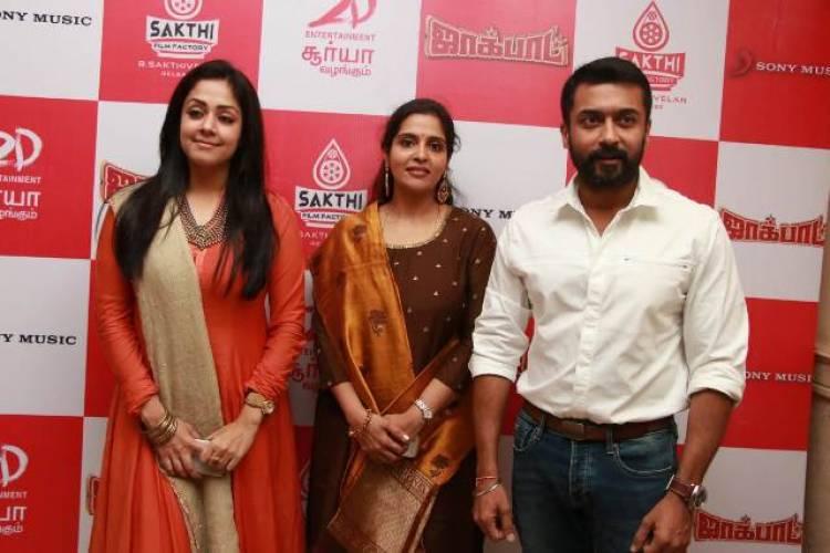 Jyotika's Jackpot Audio Launch