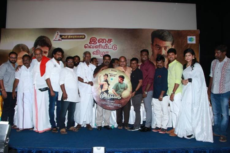 Munthirikkaadu Audio Launch Photos