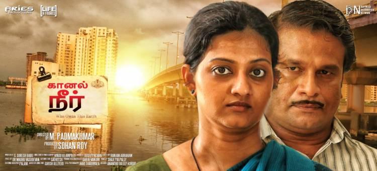 சோஹன் ராயின் சி.எஸ்.ஆர் திரைப்படமான கானல் நீர், அகஸ்ட் 30ம் தேதி வெளியாகிறது.