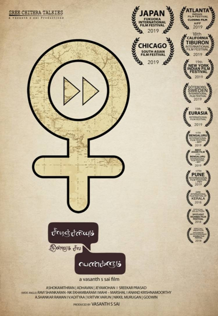 சிவரஞ்சனியும் இன்னும் சில பெண்களும் திரைப்படத்திற்கு சர்வதேச விருது