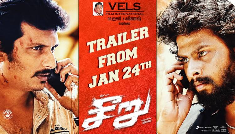 An Action- Packed SeeruTrailer will be OUT on Jan 24th