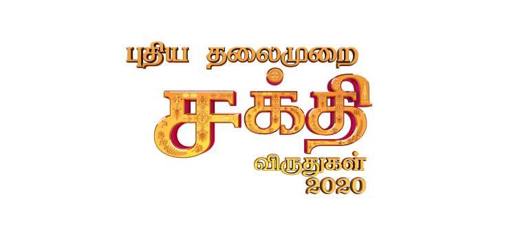 புதிய தலைமுறை தொலைக்காட்சி 2020ஆம் ஆண்டுக்கான சக்தி விருதுகள் 2020