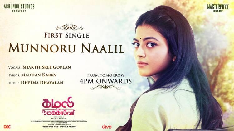 கமலி from நடுக்காவேரி 1st Single from tomorrow