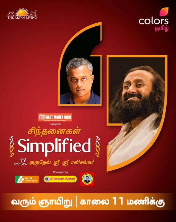 Director Gautam Menon in conversation with Shri Shri Ravishankar on this week's Sinthanaigal Simplified