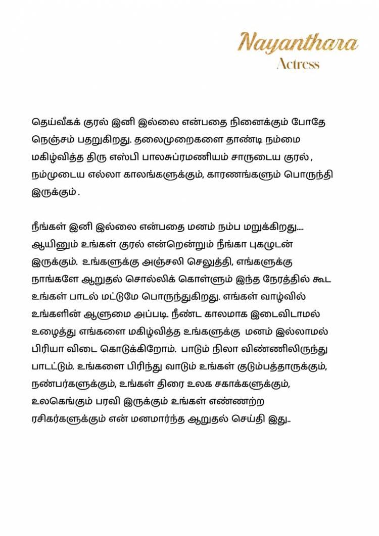 நடிகை நயன்தாரா : தெய்வீகக் குரல் இனி இல்லை