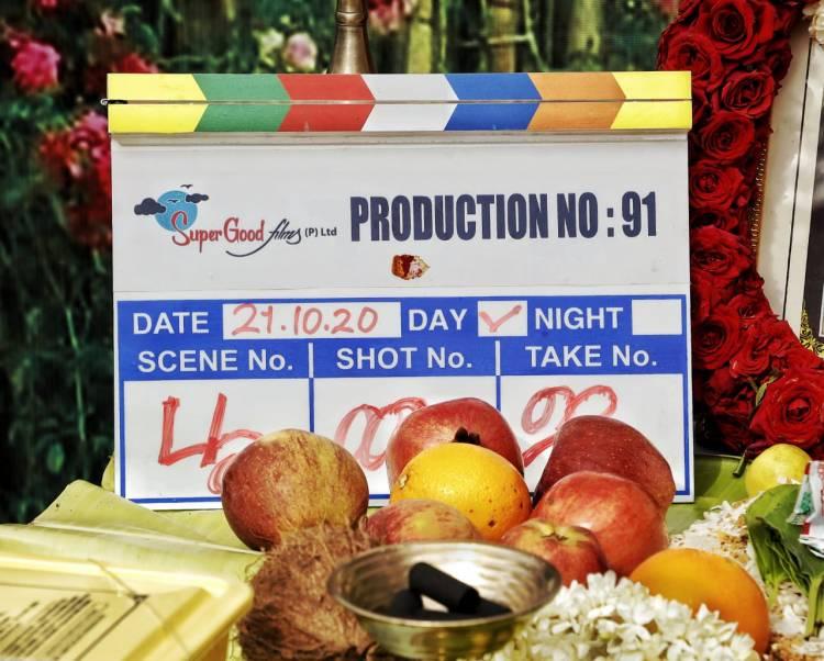 சூப்பர் குட் ஃபிலிம்ஸ் தயாரிப்பில் 91 வது படம் !