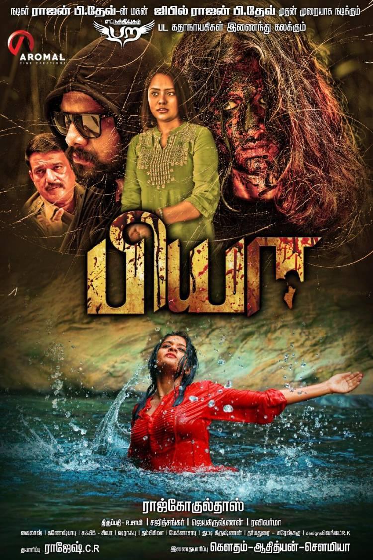 #BiyaTheMovieTrailer Psychological Horror Thriller Movie is here