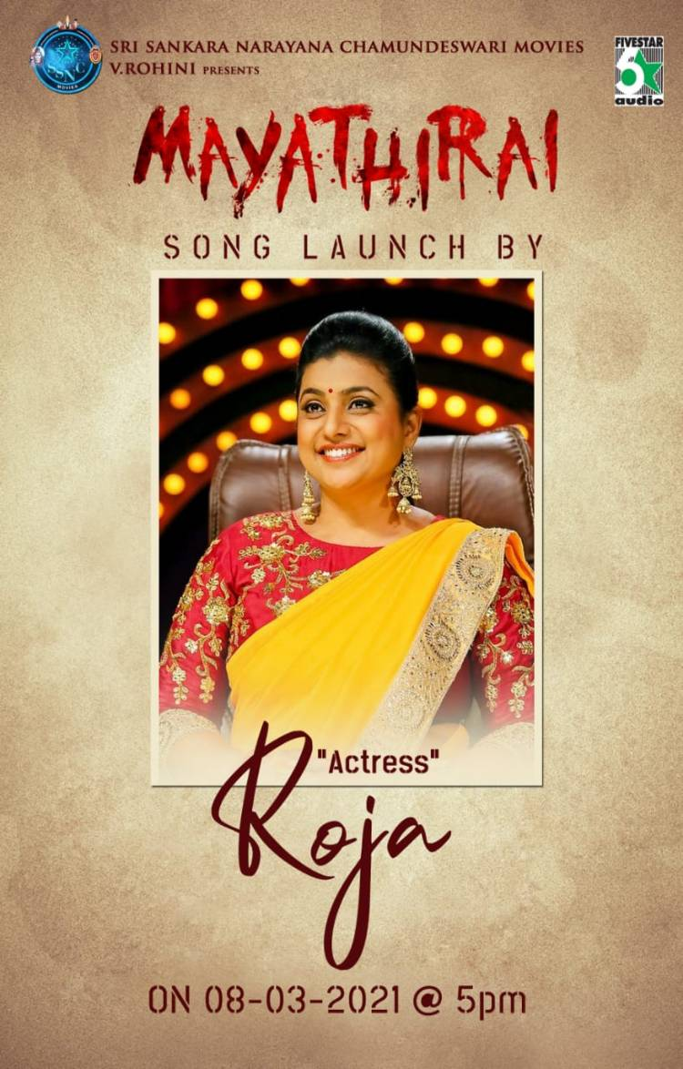 #Mayathirai Song will be launched by Actress @RojaSelvamaniRK -on tomorrow Evening at 5 pm.