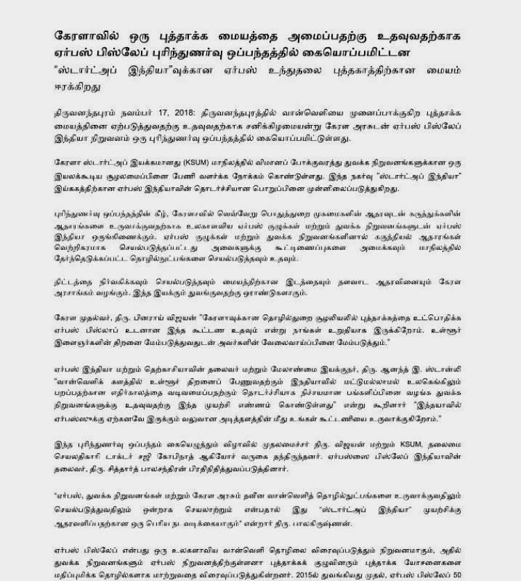 கேரள அரசுடன் ஏர்பஸ் பிஸ்லேப் நிறுவனம் ஒப்பந்தம்