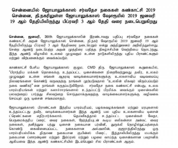 ஜோயாலூக்காஸ் சர்வதேச நகைகள் கண்காட்சி 2019