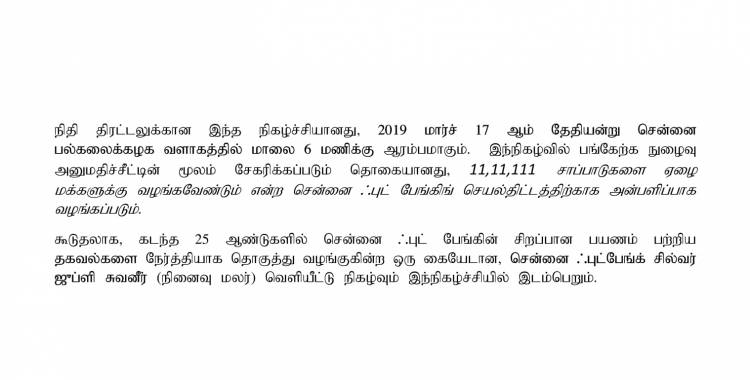 11,11,111 சாப்பாடுகளை வினியோகிக்கும் சென்னை உணவு வங்கி!