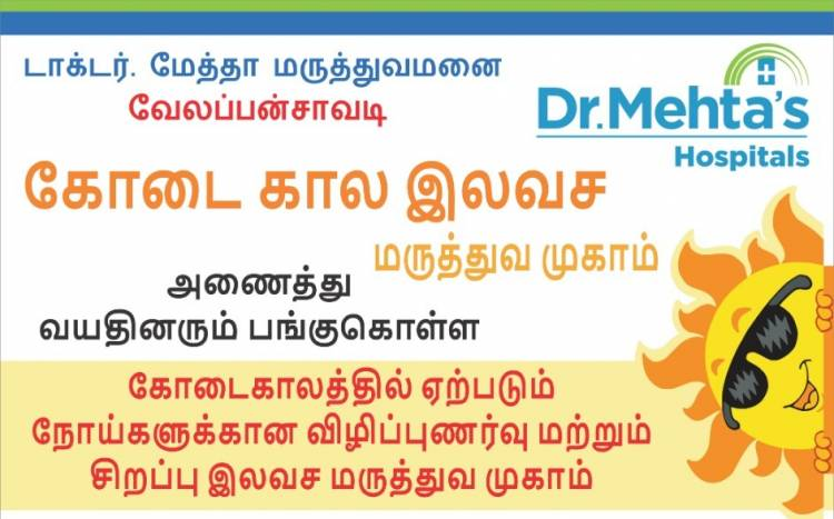 Free Medical Camp for Summer Related Diseases