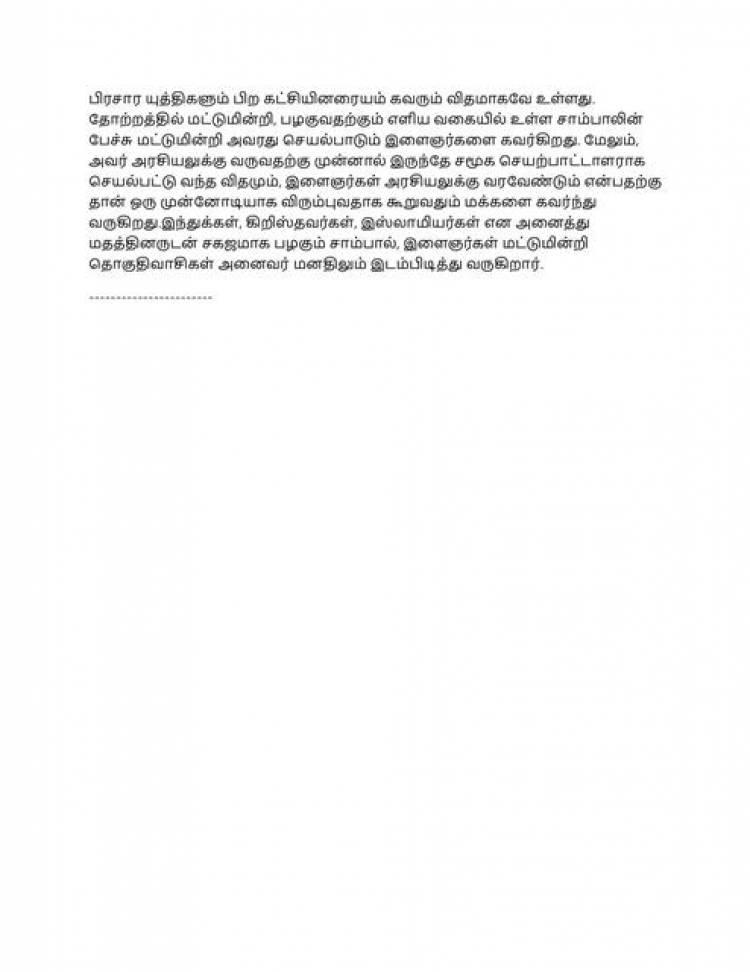 இளைஞர்களை கவரும் பா.ம.க வேட்பாளர் சாம்பால்