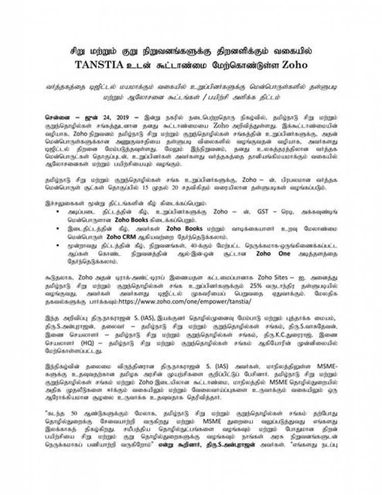 TANSTIA உடன் கூட்டாண்மை மேற்கொண்டுள்ள Zoho