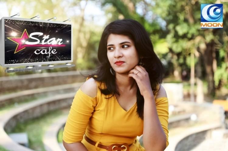 ஸ்டார் கஃபே (STAR CAFÉ)