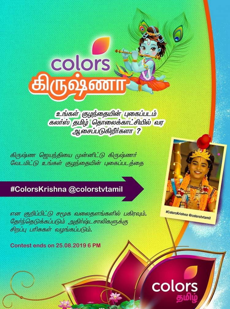 Time to celebrate the little Krishna of your house with COLORS Tamil