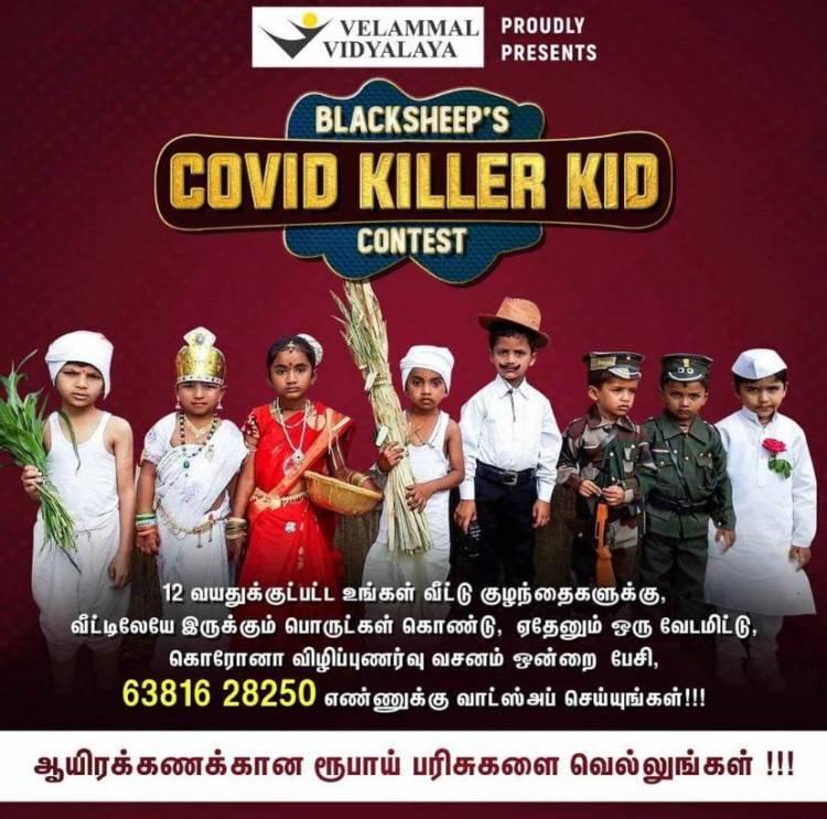 வேலம்மாள் வித்யாலயா மற்றும் பிளாக் ஷீப்  இணைந்து நடத்தும் COVID KILLER KID மாறுவேடப்போட்டி!