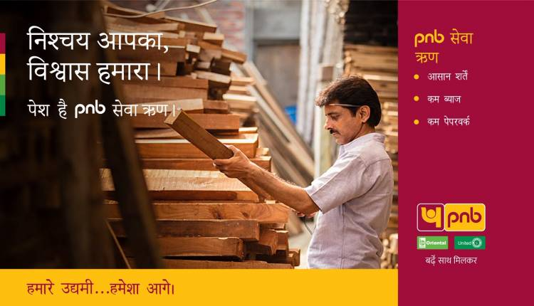 Punjab National Bank celebrates National Small Industry Day